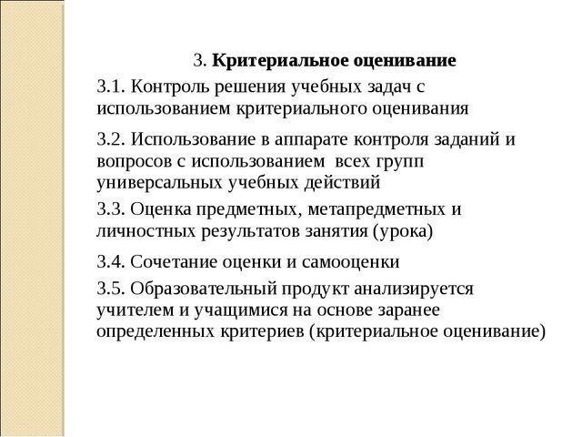 3. Критериальное оценивание 3.1. Контроль решения учебных задач с использован...