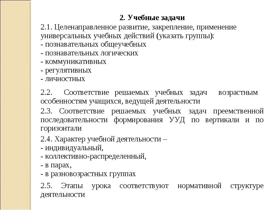 2. Учебные задачи 2.1. Целенаправленное развитие, закрепление, применение уни...