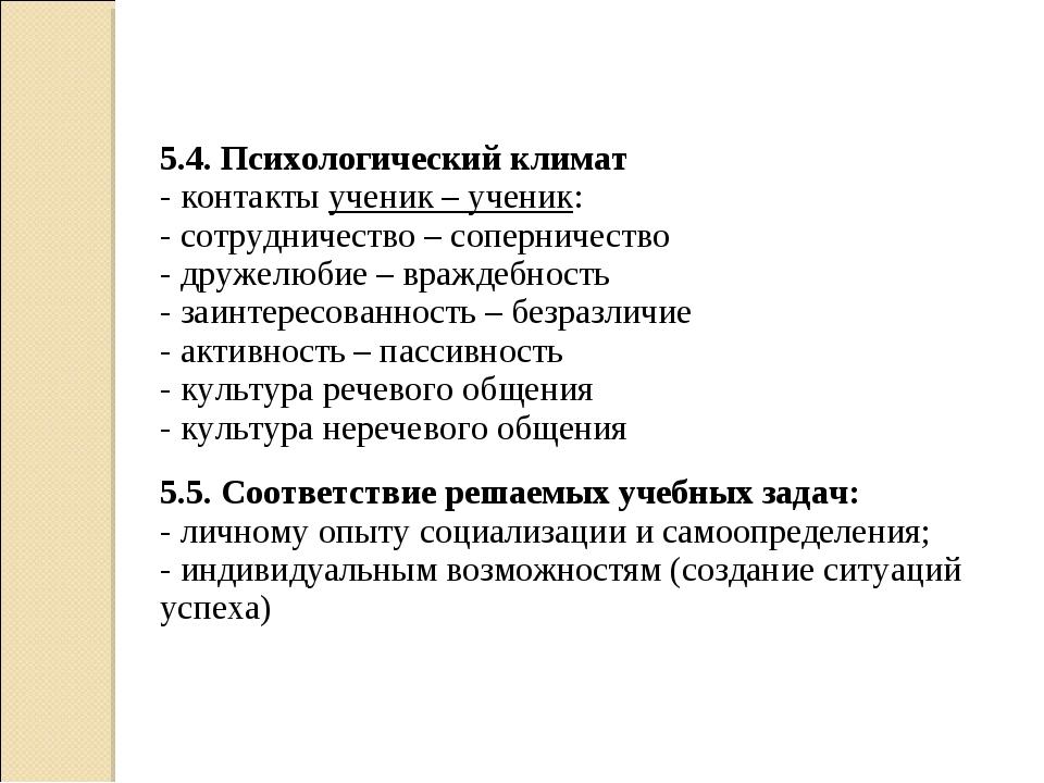 5.4. Психологический климат - контакты ученик – ученик: - сотрудничество – со...