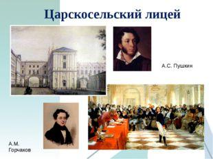 Царскосельский лицей А.С. Пушкин А.М. Горчаков