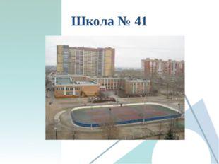 Школа № 41