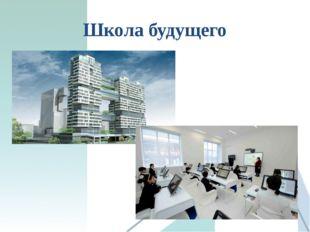 Школа будущего