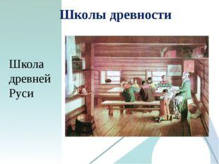 Школы древности Школа древней Руси
