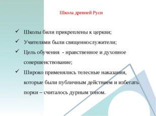 Школа древней Руси Школы били прикреплены к церкви; Учителями были священносл