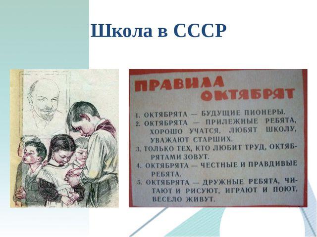 Школа в СССР