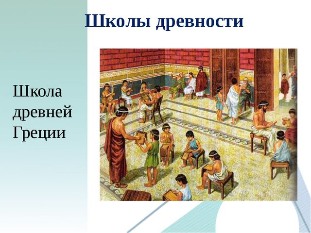 Школы древности Школа древней Греции