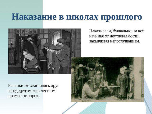 Наказание в школах прошлого Наказывали, буквально, за всё: начиная от неуспев...