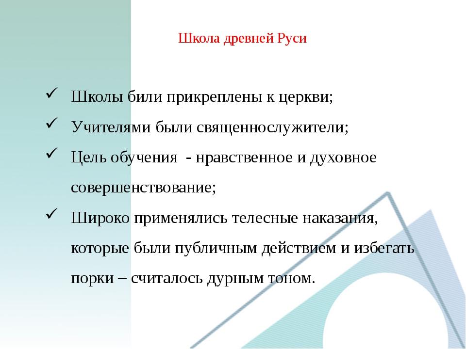 Школа древней Руси Школы били прикреплены к церкви; Учителями были священносл...