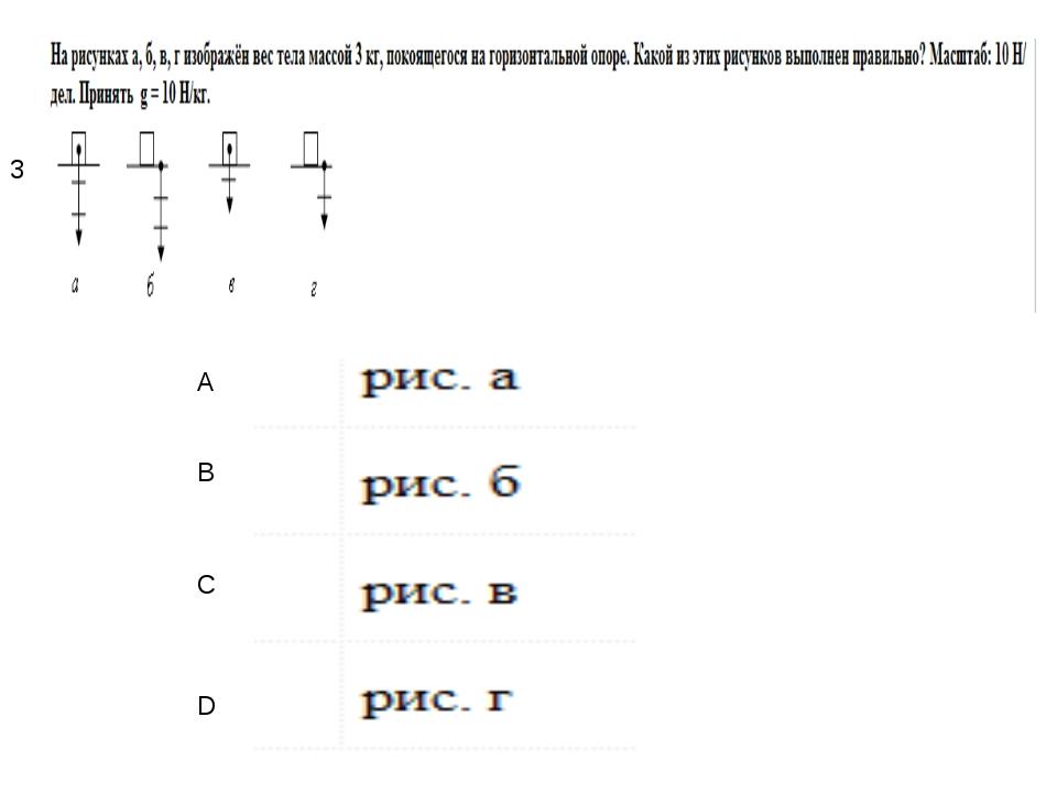 A B C D 3