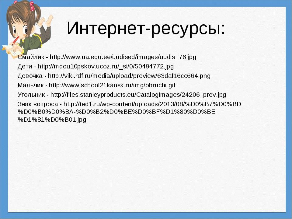 Интернет-ресурсы: Смайлик - http://www.ua.edu.ee/uudised/images/uudis_76.jpg...
