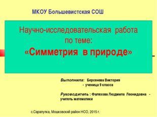 МКОУ Большевистская СОШ Научно-исследовательская работа по теме: «Симметрия