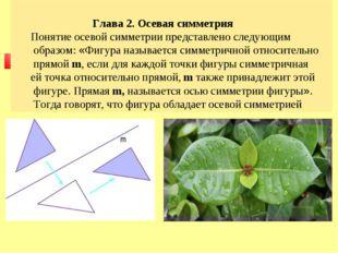Глава 2. Осевая симметрия Понятие осевой симметрии представлено следующим об