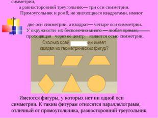 Равнобедренный треугольник имеет также одну ось симметрии, а равносторонний т