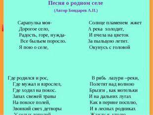 Песня о родном селе (Автор Бондарев А.П.) Сарапулка моя- Солнце пламенем жже
