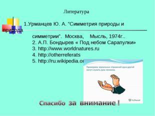 """Литература 1.Урманцев Ю. А. """"Симметрия природы и природа симметрии"""". Москва,"""