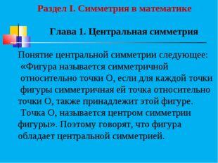Раздел I. Симметрия в математике Глава 1. Центральная симметрия Понятие цент