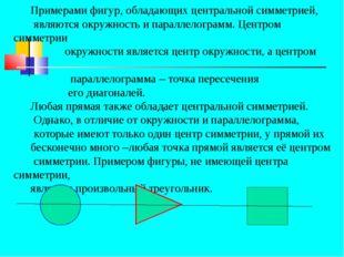Примерами фигур, обладающих центральной симметрией, являются окружность и па