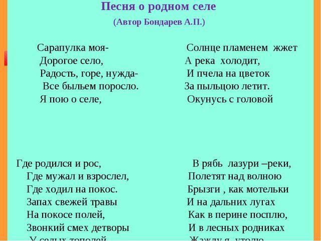 Песня о родном селе (Автор Бондарев А.П.) Сарапулка моя- Солнце пламенем жже...