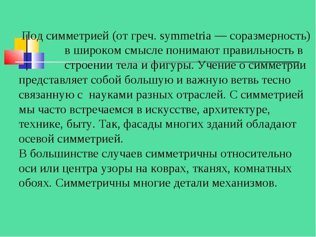 Под симметрией (от греч. symmetria — соразмерность) в широком смысле понимаю...