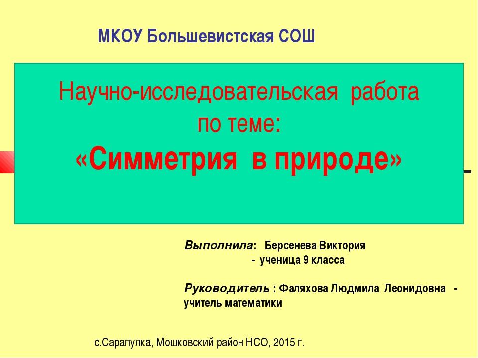 МКОУ Большевистская СОШ Научно-исследовательская работа по теме: «Симметрия...