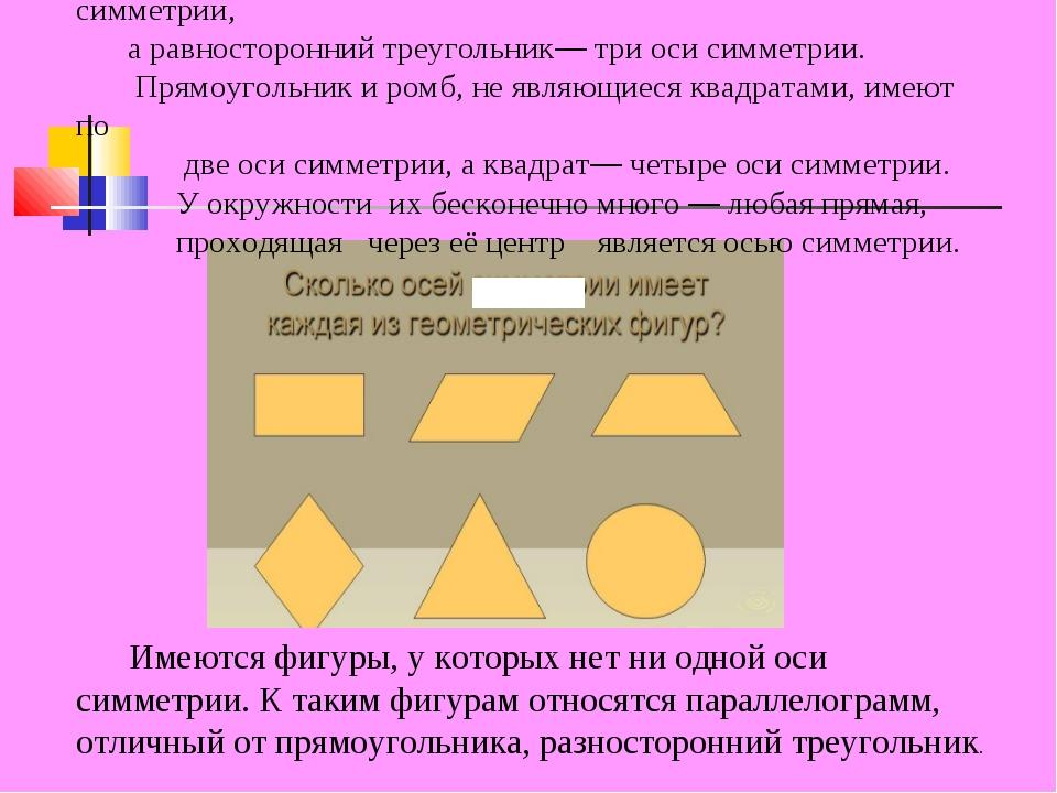 Равнобедренный треугольник имеет также одну ось симметрии, а равносторонний т...