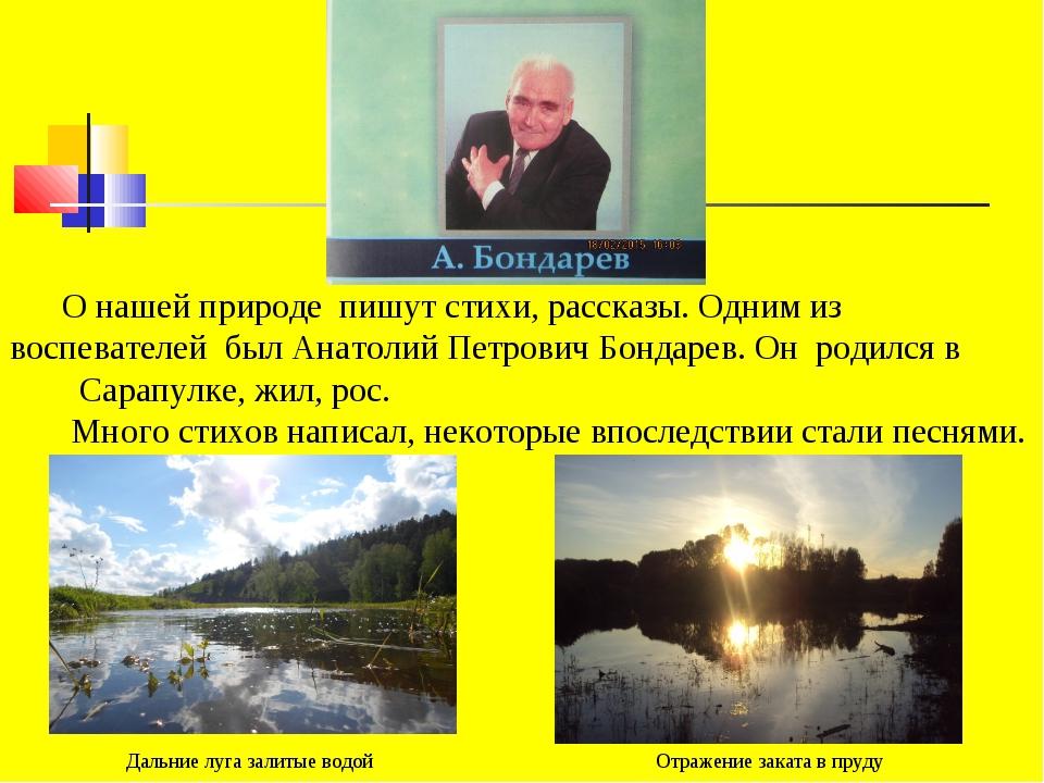 О нашей природе пишут стихи, рассказы. Одним из воспевателей был Анатолий Пе...
