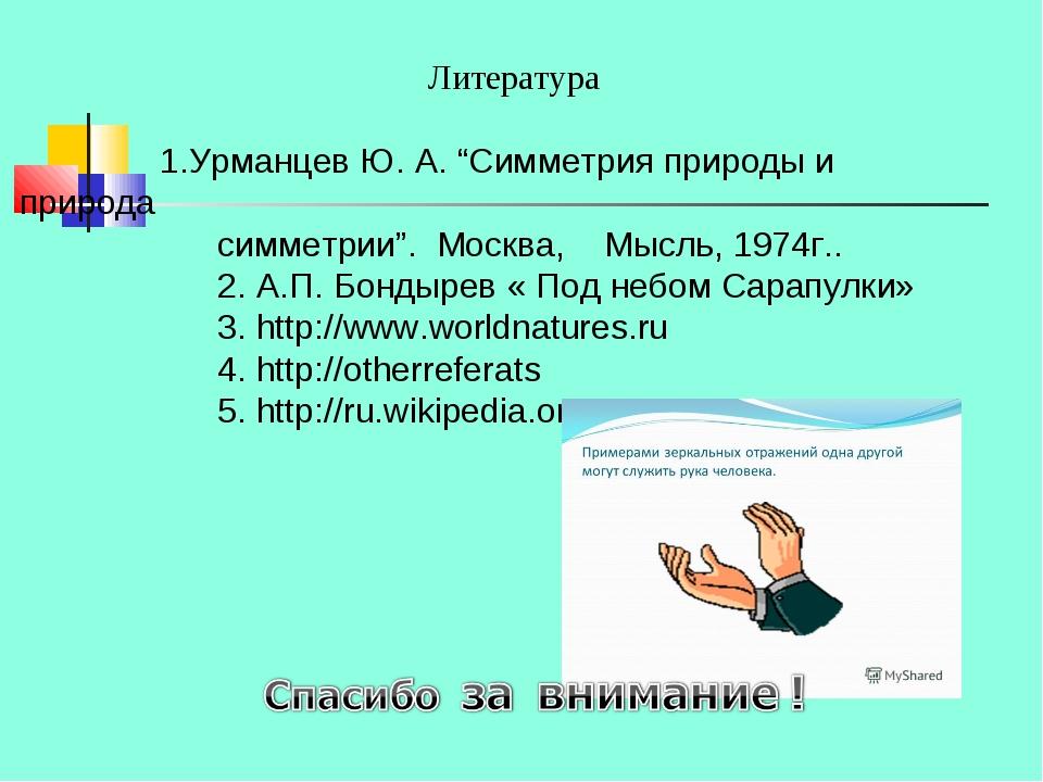 """Литература 1.Урманцев Ю. А. """"Симметрия природы и природа симметрии"""". Москва,..."""
