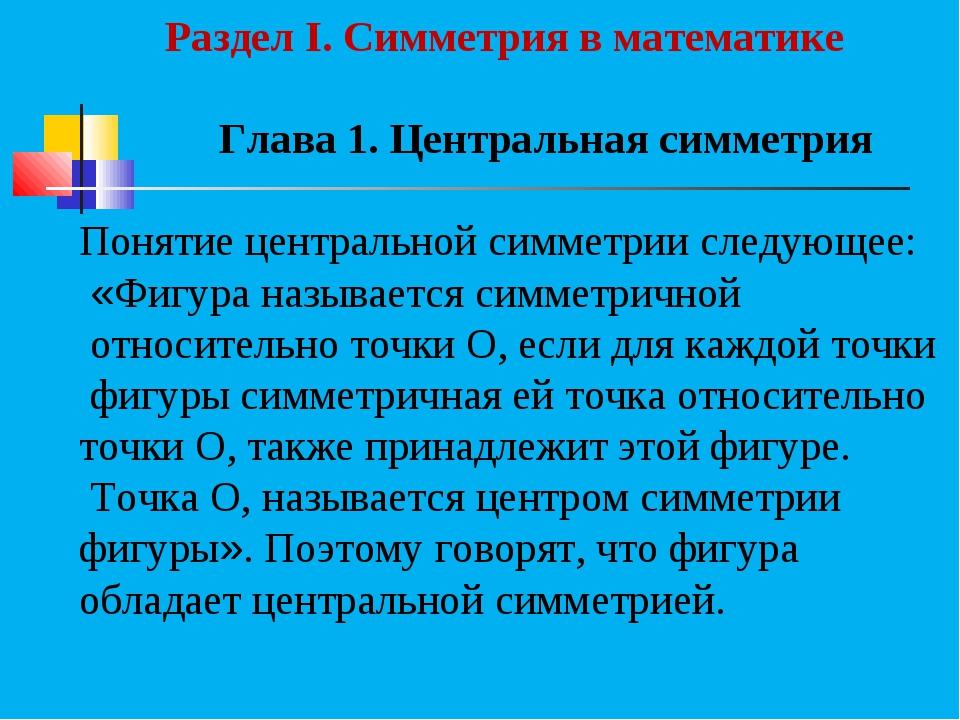Раздел I. Симметрия в математике Глава 1. Центральная симметрия Понятие цент...