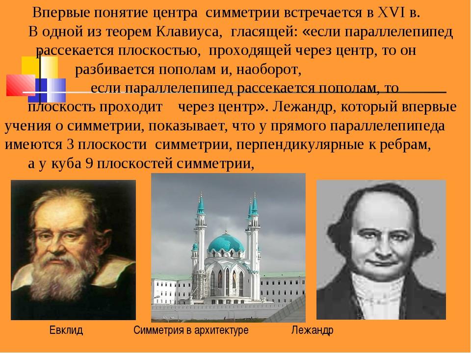 Впервые понятие центра симметрии встречается в XVI в. В одной из теорем Клав...