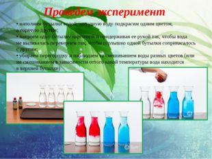 Проведем эксперимент • наполним бутылки водой, холодную воду подкрасим одним