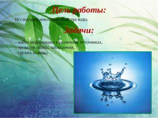 Задачи: Цель работы: Исследовать некоторые свойства воды. - найти информацию