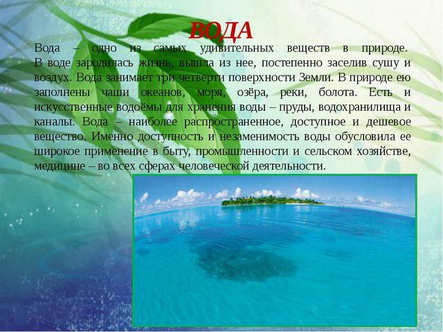 Вода – одно из самых удивительных веществ в природе. В воде зародилась жизнь...