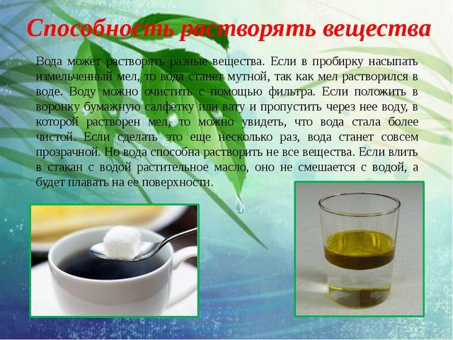 Способность растворять вещества Вода может растворять разные вещества. Если в...