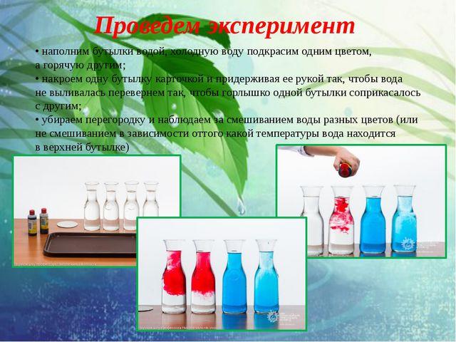 Проведем эксперимент • наполним бутылки водой, холодную воду подкрасим одним...