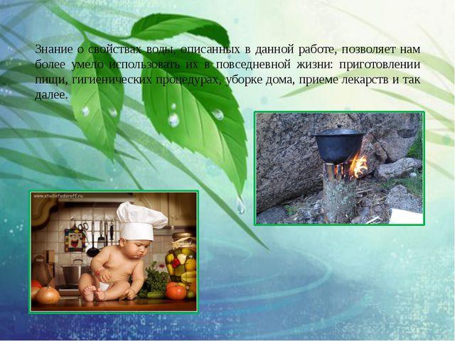Знание о свойствах воды, описанных в данной работе, позволяет нам более умело...