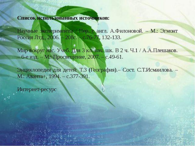Список использованных источников: Научные эксперименты / Пер. с англ. А.Филон...