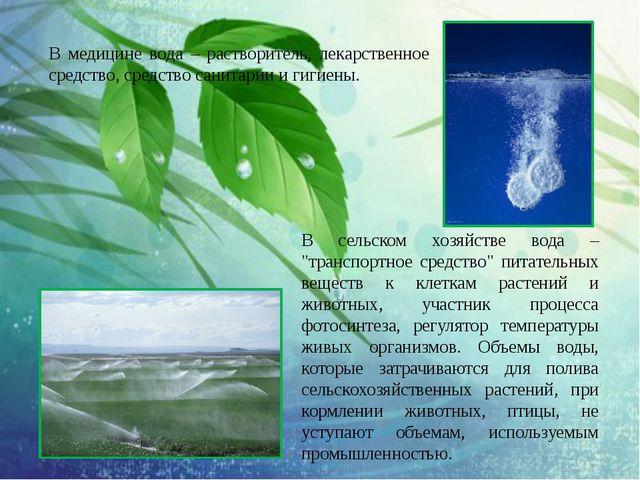 В медицине вода – растворитель, лекарственное средство, средство санитарии и...