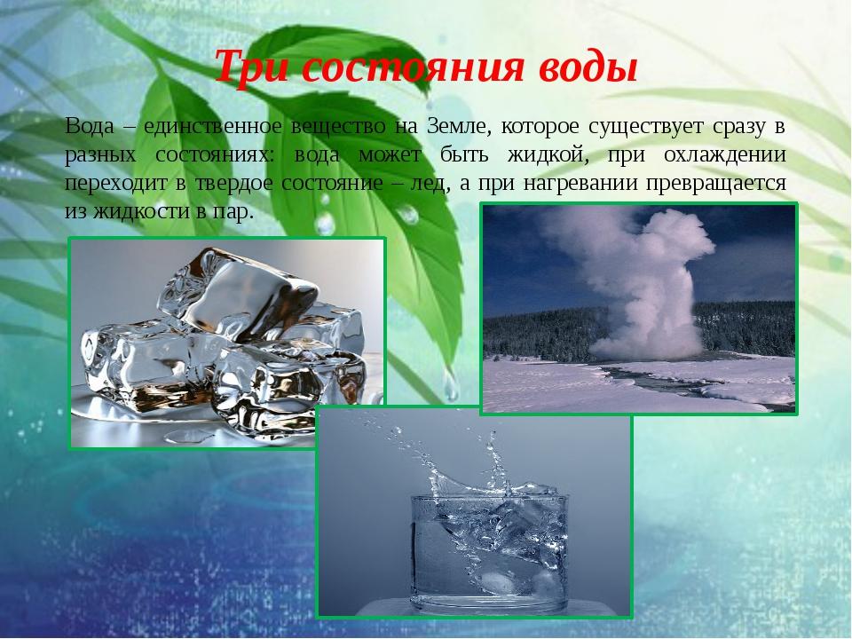 Три состояния воды Вода – единственное вещество на Земле, которое существует...