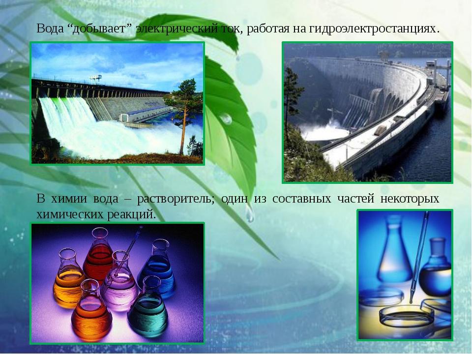 """Вода """"добывает""""электрический ток, работая на гидроэлектростанциях. В химии в..."""
