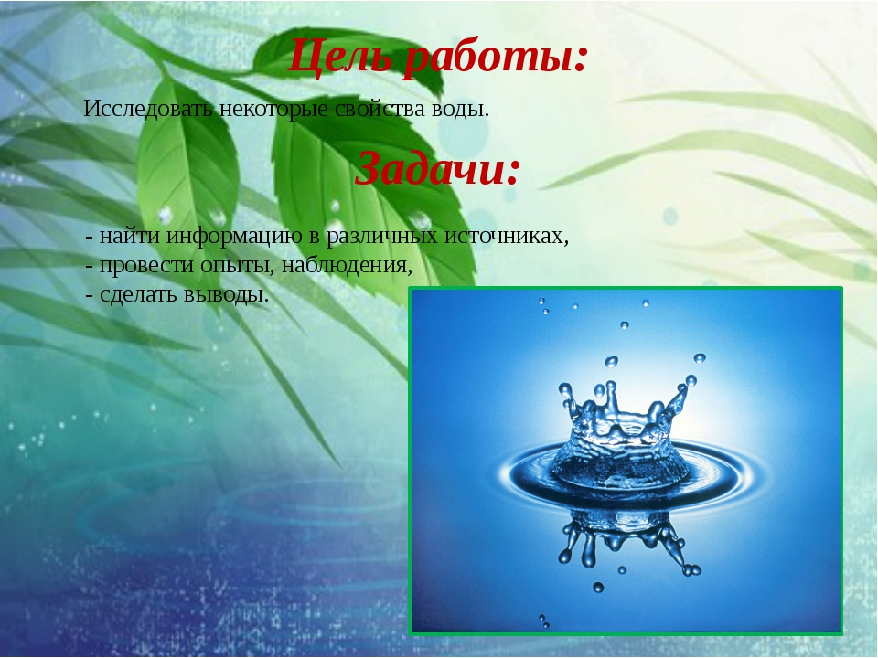 Задачи: Цель работы: Исследовать некоторые свойства воды. - найти информацию...
