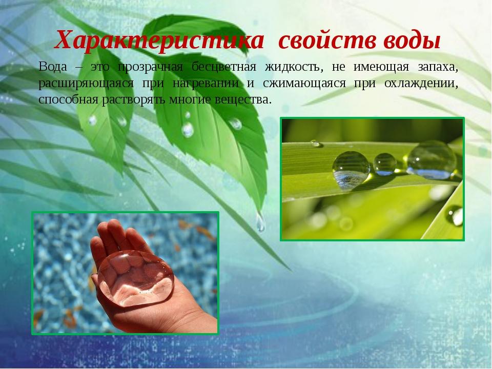 Характеристика свойств воды Вода – это прозрачная бесцветная жидкость, не име...