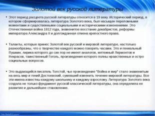Золотой век русской литературы Этот период расцвета русской литературы относи