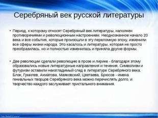 Серебряный век русской литературы Период, к которому относят Серебряный век л