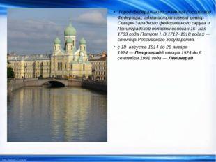Город федерального значения Российской Федерации, административный центр Сев