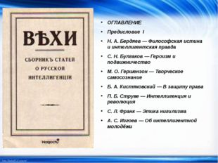 ОГЛАВЛЕНИЕ ПредисловиеI Н. А. Бердяев — Философская истина и интеллигентская