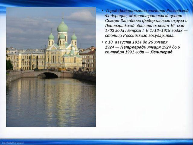 Город федерального значения Российской Федерации, административный центр Сев...