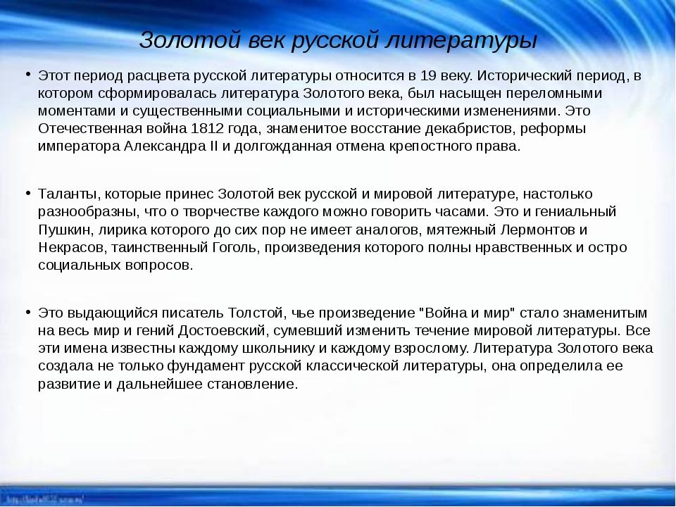 Золотой век русской литературы Этот период расцвета русской литературы относи...
