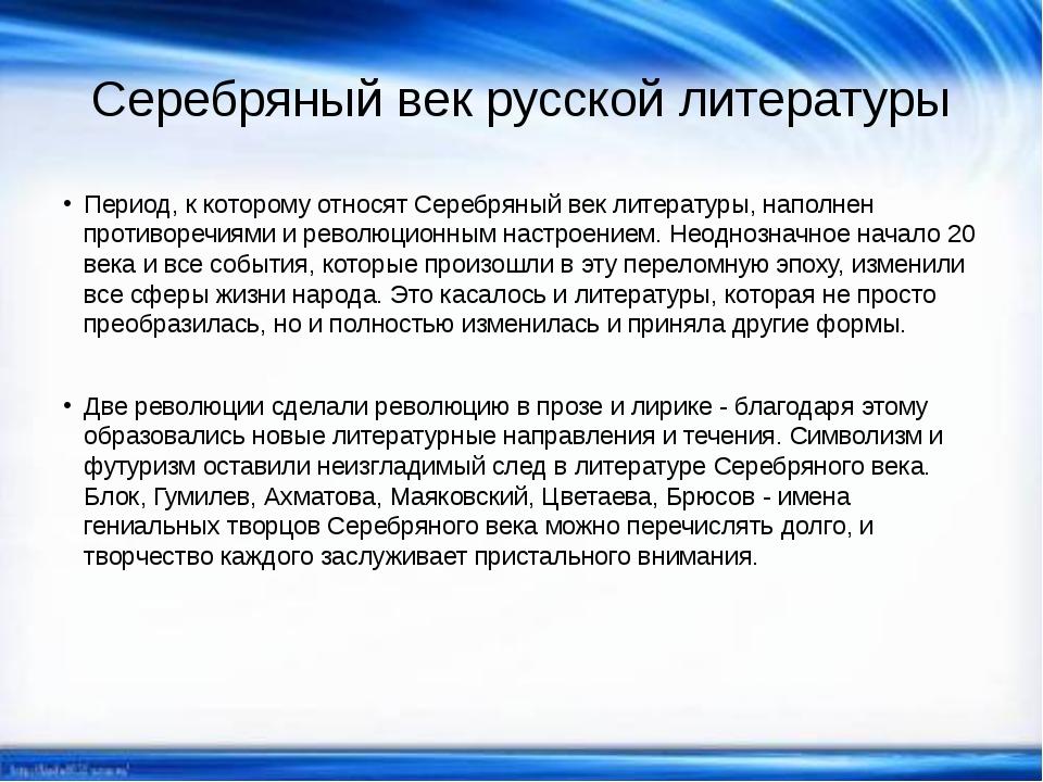 Серебряный век русской литературы Период, к которому относят Серебряный век л...