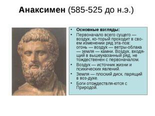 Анаксимен (585-525 до н.э.) Основные взгляды: Первоначало всего сущего — возд