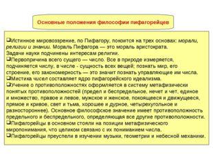 Основные положения философии пифагорейцев Истинное мировоззрение, по Пифагору